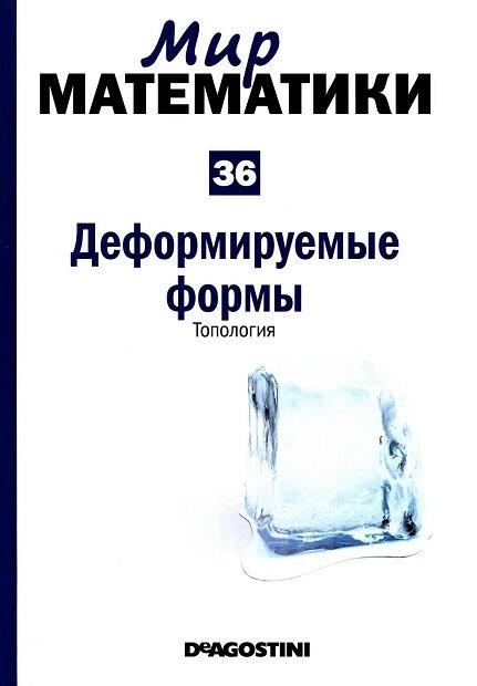 Книга Журнал: Мир математики № 36 (2014)