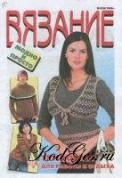 Журнал Вязание модно и просто 2008-02(58)