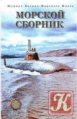 Журнал Морской сборник №6 2010