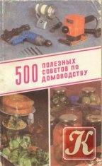 Книга 500 полезных советов по домоводству