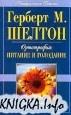 Книга Ортотрофия: питание и голодание