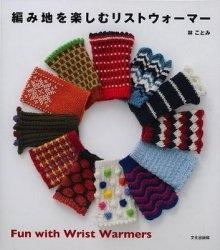 Журнал Fun with Wrist Warmers