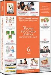 Уроки русского языка Кирилла и Мефодия. 6 класс