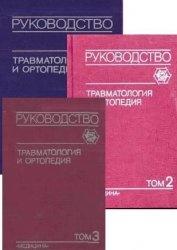 Книга Травматология и ортопедия. Руководство для врачей: в 3 томах. Т.1, Т.2, Т.З.