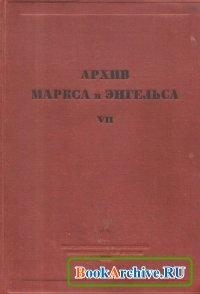 Архив Маркса и Энгельса. Том 5-7.