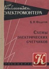 Книга Схемы электрических счетчиков