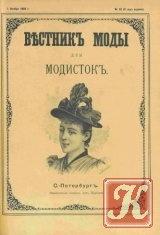 Книга Вестник Моды для модисток № 1-12 1892
