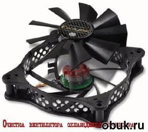 Книга Очистка вентилятора охлаждения процессора (2010) DVDRip