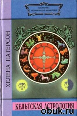 Книга Кельтская астрология