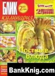 Журнал БЛИК Кулинария №2 2010