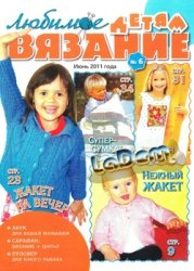 Журнал Любимое вязание детям №6,  2011