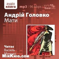 Мати (аудиокнига)