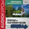 Аудиокнига Аудиокурсы. Природа и география России