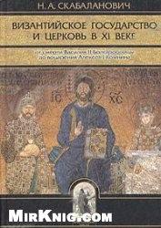 Книга Византийское государство и церковь в ХI веке. Том I-II