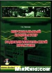 Книга Персональный компьютер в радиолюбительской практике