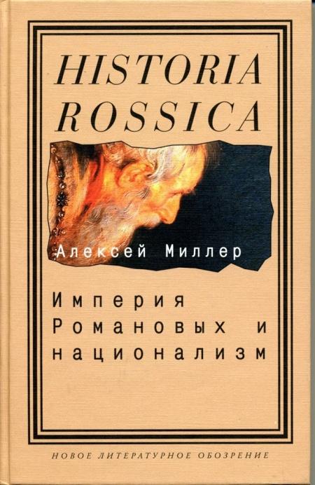 Книга Миллер А.И. Империя Романовых и национализм: Эссе по методологии исторического исследования. М., 2006.