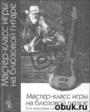 Книга Дэйвид Мед. Мастер-класс игры на блюзовой гитаре. Сто полезных советов для новичков