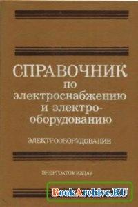 Справочник по электроснабжению и электрооборудованию.