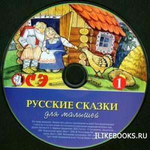 Книга Коллектив авторов - Русские сказки для малышей. Часть 1 (аудиокнига)