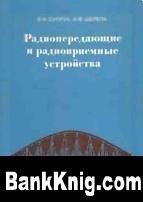 Книга Радиопередающие и радиоприемные устройства
