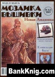 Журнал Мода и модель. Мозаика вышивки № 1 2005 г.