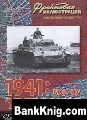 Журнал Фронтовая иллюстрация. 2004 №04. 1941: Бои на Украине
