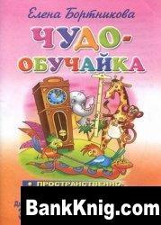 Книга Чудо-обучайка. Формируем пространственно-временные представления. Для детей 3-6 лет