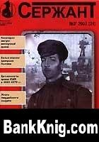 Журнал Сержант №24