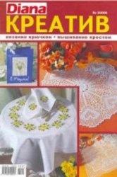 Журнал Diana Креатив №3 2006