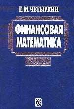 Книга Финансовая математика