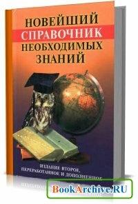 Новейший справочник необходимых знаний.