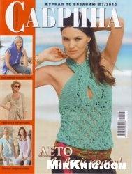 Журнал Сабрина № 7 2010
