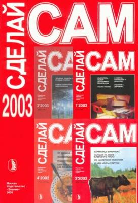 Журнал Журнал Архив журнала Сделай Сам №1-4 (2003)