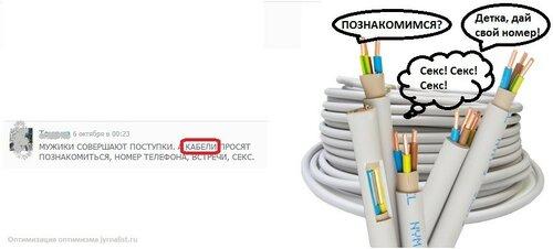 кабели кобели
