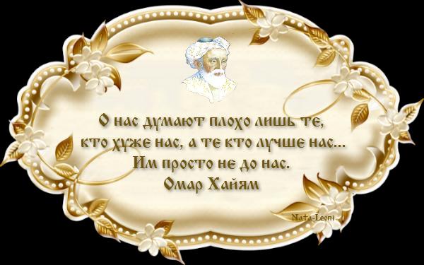 Омар Хайям - цитаты о жизни