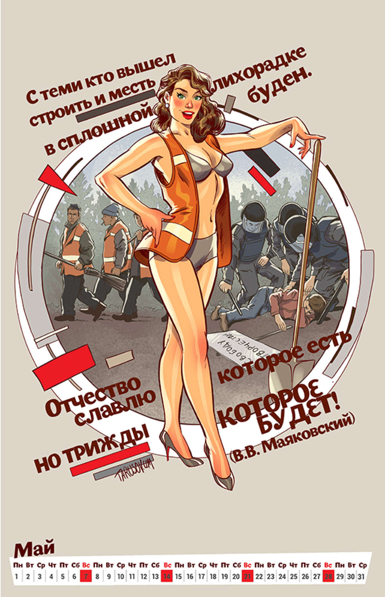 Революционный пин-Ап календарь на 2017 год / художник Андрей Тарусов