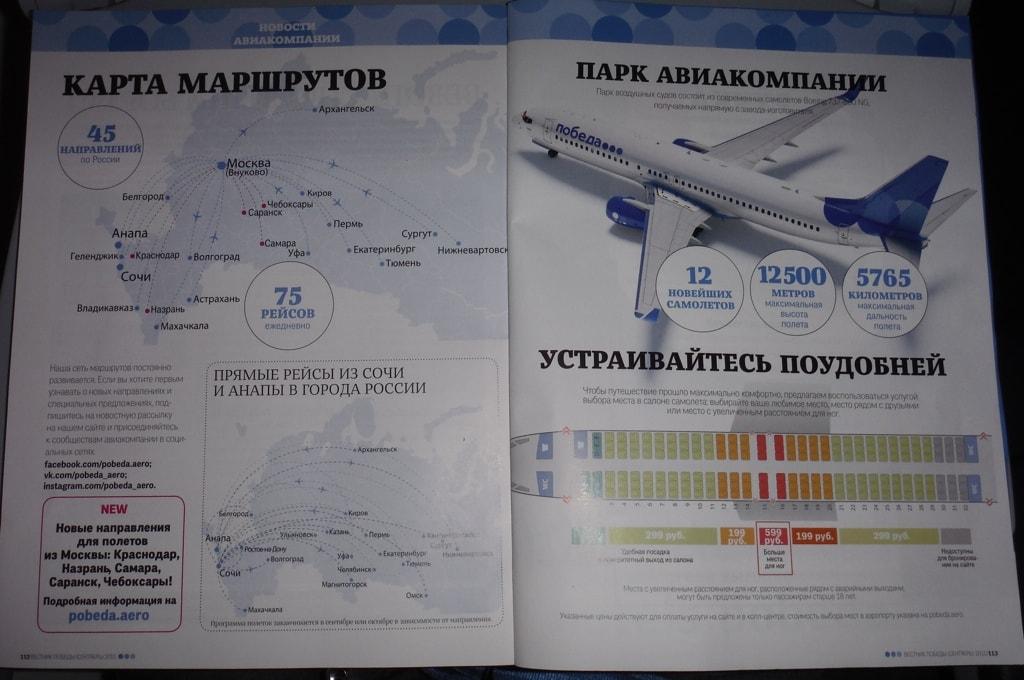 Журнал с полезной информацией