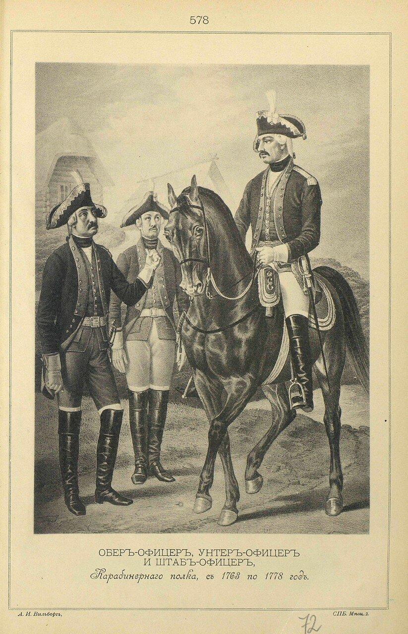 578. ОБЕР-ОФИЦЕР, УНТЕР-ОФИЦЕР и ШТАБ-ОФИЦЕР Карабинерного полка, с 1763 по 1778 год.