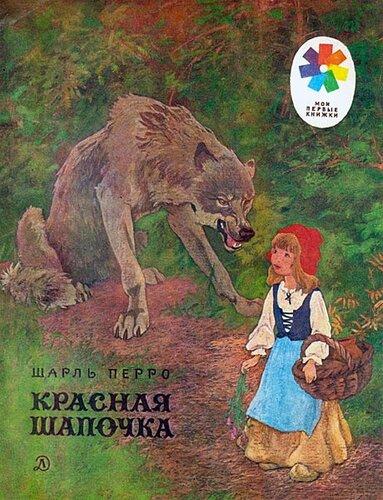 Шарль Перро. Иллюстрация обложки - С. Яровой.