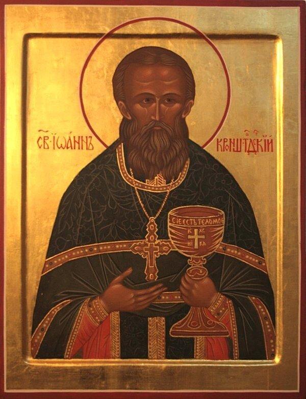 Св. Иоанн Кронштадтский.