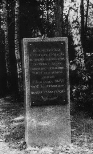 Памятный знак на месте линии обороны 200-й стрелковой дивизии и 4-го полка НКВД, г. Бровары