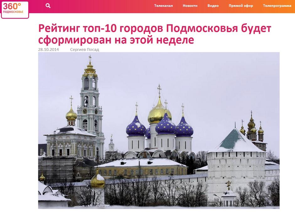 Сергиев Посад может возглавить топ-10 в Подмосковье