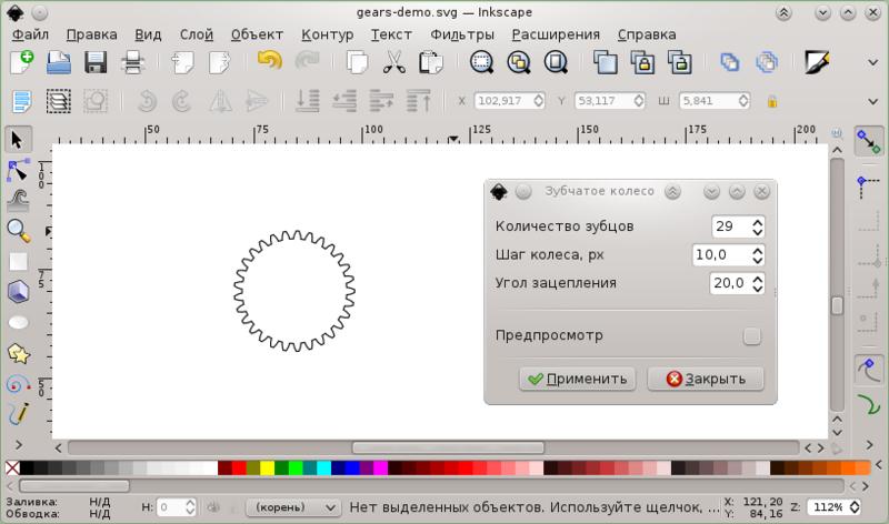 inkscape-gears-01.png