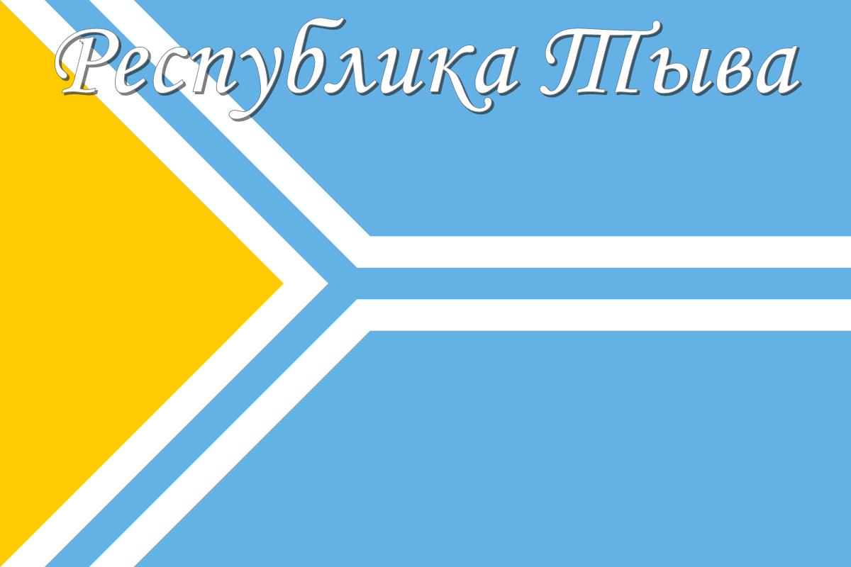 Республика Тыва.png