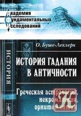 Книга Книга История гадания в Античности. Греческая астрология, некромантия, орнитомантия
