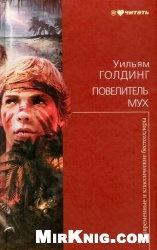 Книга Повелитель мух