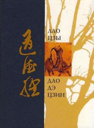 Книга Дао Де Дзин (книга о пyти и силе)