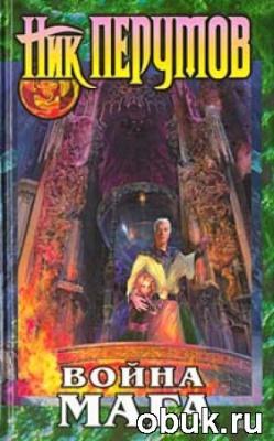 Книга Ник Перумов - Война Мага. Книги 1-3 (Аудиокнига)