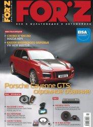 Журнал Forz №11 2013