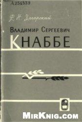 Книга Владимир Сергеевич Кнаббе (1849-1914)